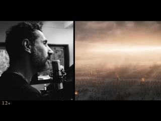 Серж Танкян & IOWA — A Fine Morning To Die (OST Легенда о Коловрате)