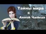 #Тайны #Чапман  Белая смерть