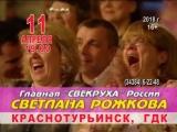 г. Краснотурьинск, Светлана Рожкова.