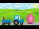 Мультфильм Едем на машинках. Синий трактор открывает яйцо с сюрпризом. Учим буквы и цифры.
