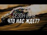 RDS GP 2018 / Что нас ждет?