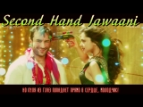 Second Hand Jawaani  (Song Promo) ¦ Cocktail ¦ Saif Ai Khan, Deepika Padukone  Diana Penty (рус.суб.)