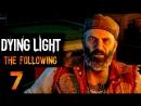 Прохождение Dying Light The Following - Часть 7 Проклятый город и бесценные сокровища