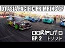 Dorifuto ep.2 D1 ASIA PACIFIC PRIMRING GP. Парные заезды. Интервью. Финал.