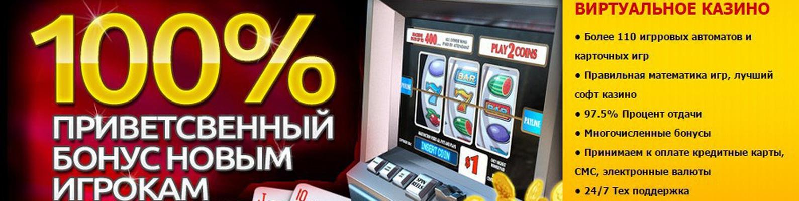 бездепозитный бонус за регистрацию в казино 2018 список лучших