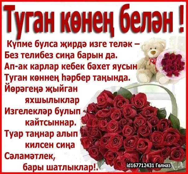 С днем матери на татарском языке поздравления с днем рождения 73