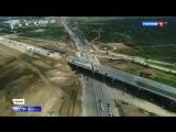 Трасса «Таврида» станет «Дорогой жизни» для Крыма