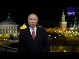 Новогоднее поздравление Владимира Путина