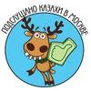Подслушано Казахи в Москве 🇰🇿