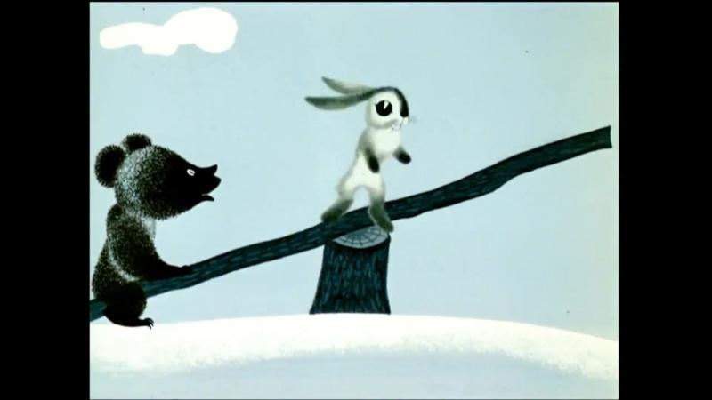 «Топтыжка» (1964), реж. Фёдор Хитрук