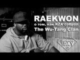 Raekwon - История о том, как благодаря RZA собрался The Wu-Tang Clan