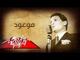 Mawood - Abdel Halim Hafez موعود - عبد الحليم حافظ