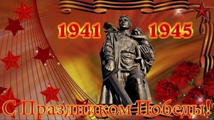 Поздравляем всех с праздников Победы, С 9 мая!