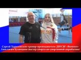 Сергей Харьковских и Анастасия Кузнецова