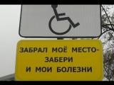 Инвалиды на защите граждан. Низкий поклон Вам!