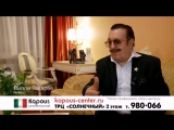 Вилли Токарев рекомендует kapous-center.ru