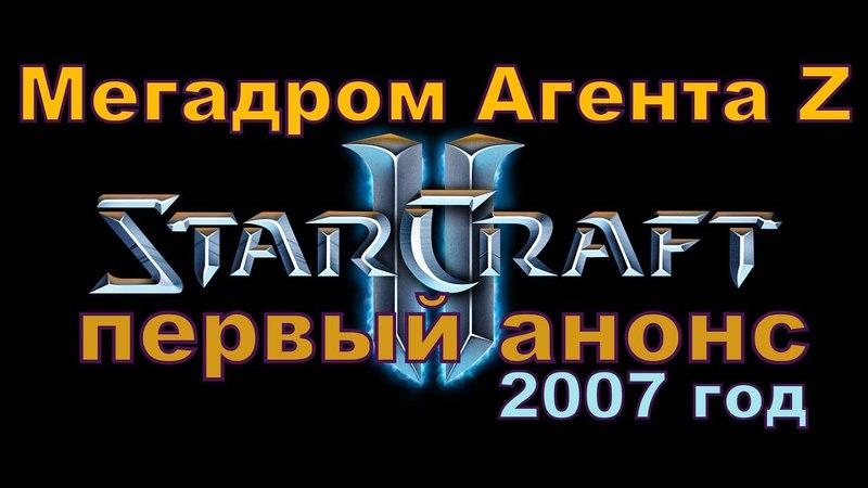 Мегадром Агента Z - StarCraft 2 - первый анонс (4 канал , 2007 год)