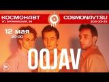 OQJAV | 12 мая | Космонавт