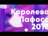 Королева Пафоса 2018 - Ночной продюсер #1 teaser