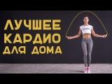Workout • Лучшая кардио тренировка для дома [Workout | Будь в форме]