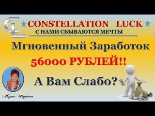 Constellation  Luck.   Мгновенный  Заработок в 56000 рублей! А Вам Слабо