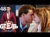 Отель Элеон - Серия 6 сезон 3 (48 серия) - комедийный сериал HD