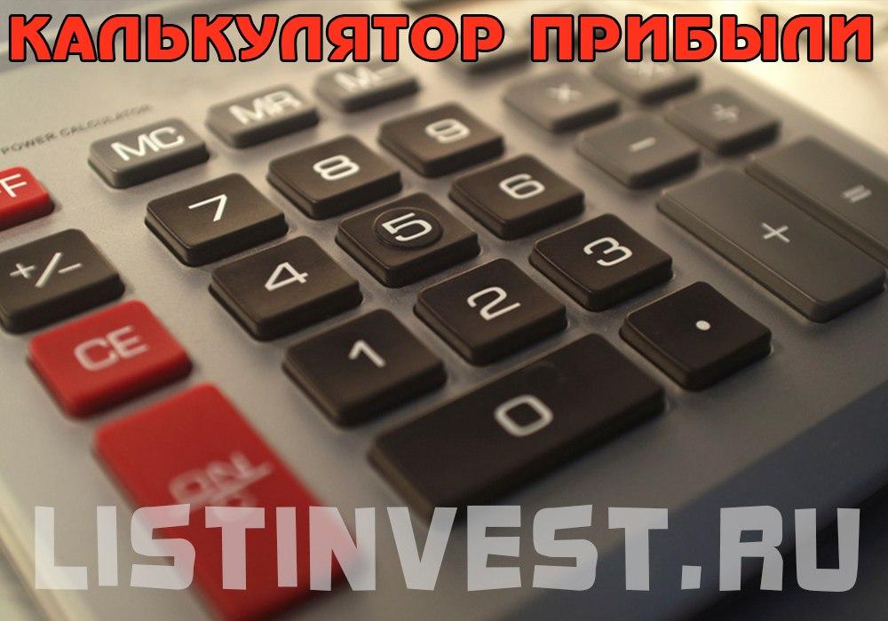 Калькулятор прибыли v. 1.0