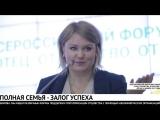 Юлия Зимова о I Всероссийском форуме-фестивале «Отец, отцовство, Отечество»