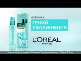 Гений Увлажнения от L'Oréal Paris #УТОЛИЖАЖДУКОЖИ