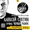 ОЛИВЕР ПАБ | Oliver pub (Вологда)