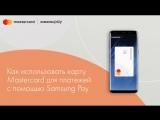 Используйте Mastercard для бесконтактных платежей с Samsung Pay