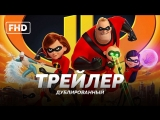 DUB | Трейлер: «Суперсемейка 2» / «Incredibles 2», 2018