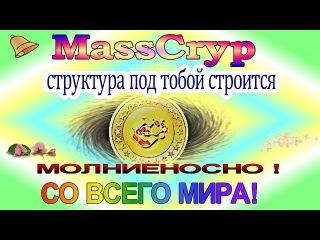 КРИПТО РЕВОЛЮЦИЯ! ЦИФРОВАЯ МАРКЕТИНГОВАЯ СЕТЬ MASSCRYP MASSCONNECTS