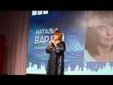 Наталья Варлей в ДК Квашёнки