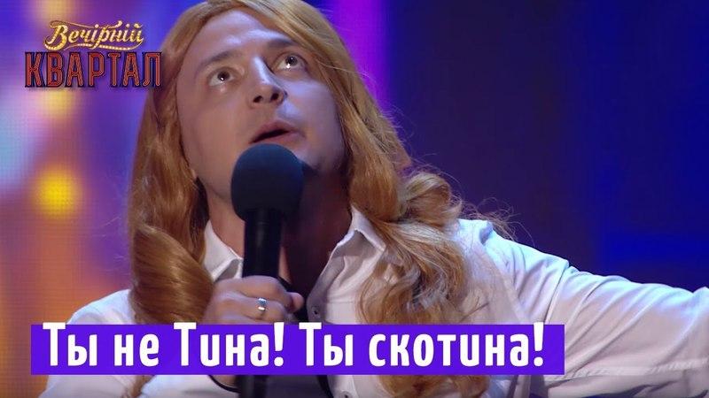 Зеленский, ты не Тина! Ты скотина! - Оля Полякова   Вечерний Квартал
