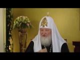 Интервью с Патриархом Кириллом. Да, я вор