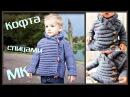 Вязаная кофта куртка спицами для малыша МК