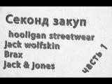 Секонд закуп часть 1 hooligan streetwear, jack wolfskin, Brax, jack &amp jones