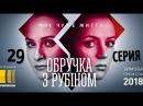 Кольцо с рубином 29 серия Обручка з рубіном Супер премьера 2018