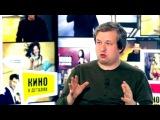 Кино в деталях 8 сезон В гостях Антон Долин