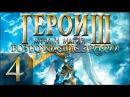 Герои Меча и Магии 3HoMM3 - Возрождение Эрафии - Прохождение 4