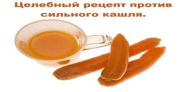 целебный рецепт против сильного кашля. избавиться в самые короткие сроки от сильного кашля поможет уникальное природное средство.необходимо несколько средних корнеплодов моркови натереть на терке и отжать из них сок в марле, разбавить сок с водой в