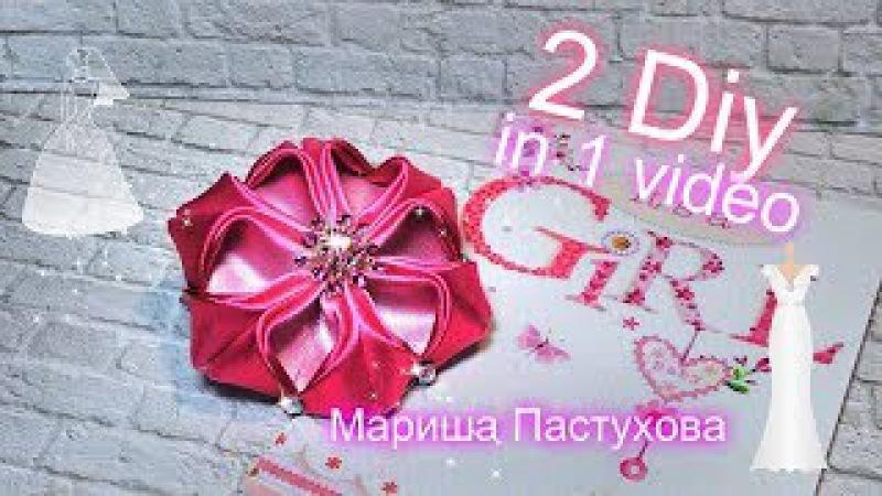 🎥🎀 Канзаши для мам💄👠 , бант для взрослых и детей 🎀 Bow grosgrain flowers with beads tutorial