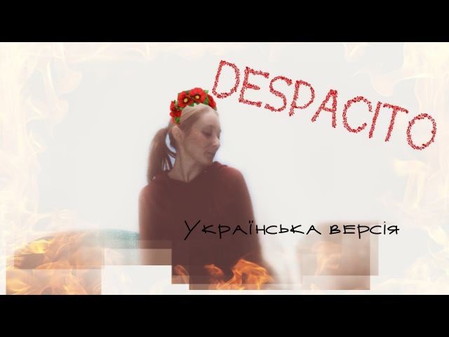 УКРАЇНСЬКА ВЕРСІЯ Despaсito - Так повільно Ukrainian version of Despacito