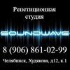 SOUNDWAVE Репетиционная база / точка / студия