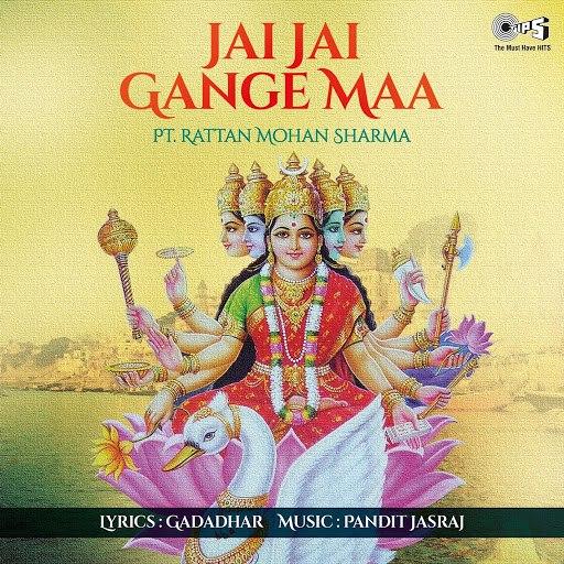 Pandit Jasraj альбом Jai Jai Gange Maa