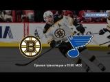 Boston Bruins ? St. Louis Blues