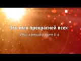 Это имя прекрасней всех//What a beautiful name - Hillsong Worship//Наталья Доценко//Краеугольный Камень, Новосибирск