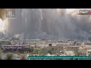 Сирия/Syria: Jihadists inflict heavy losses on SAA using tunnel bombs in Eastern Damascus | September 28th 2017