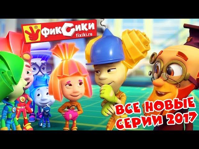 Фиксики Все новые серии 2017 Шоколад Подводная лодка Кормушка Fixiki